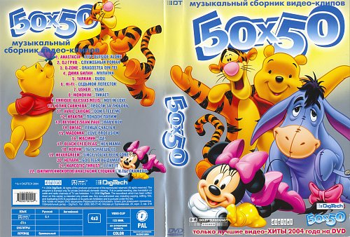 Музыкальный сборник видеоклипов 50x50 (2004)