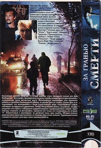 After Image / За гранью смерти (2001)
