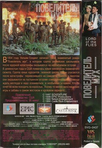 Lord of the Flies / Повелитель мух (1990)