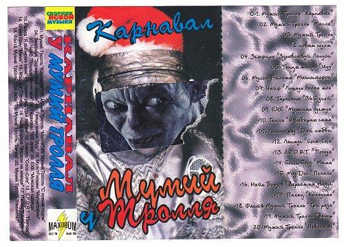 Карнавал у Мумий Тролля (2000)