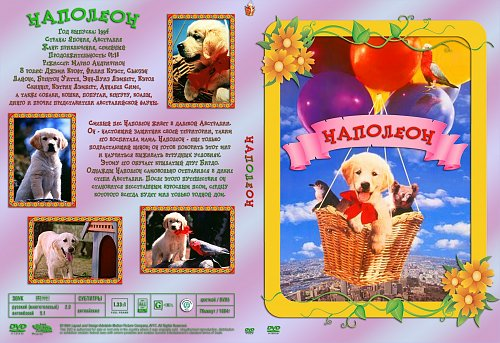 Наполеон / Napoleon (1995)