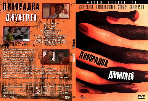 Лихорадка джунглей / Jungle Fever (1991)