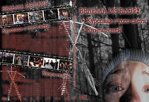 Ведьма из Блэр 1-2 (1999, 2000)