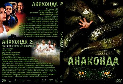 Анаконда дилогия (1997, 2004)