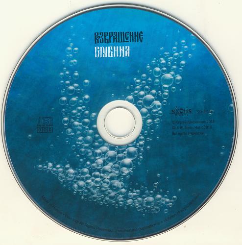 Возвращение - Глубина (2018)