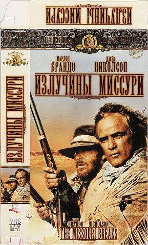 Missouri Breaks, The / Излучины Миссури (1976)