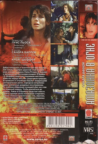 Fire on the Amazon / Амазонка в огне (1993)