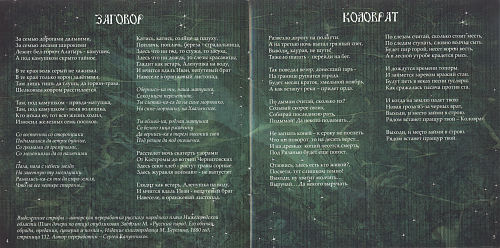 Возвращение - Непрошедшее время (2011)