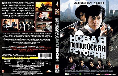 Новая полицейская история / New police story (2004)