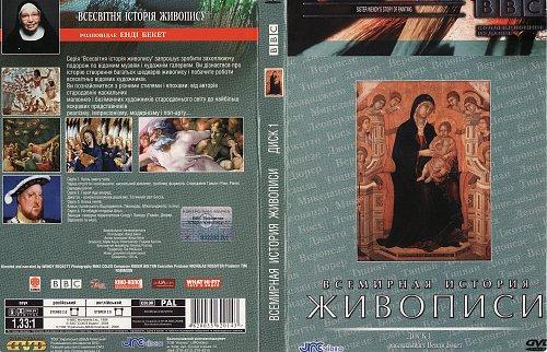 BBC: Всемирная история живописи / BBC: Sister Wendy's Story of Painting (1996)