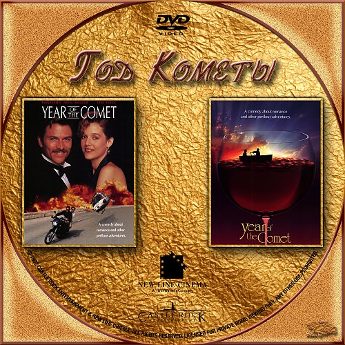 Год кометы / Year of the Comet (1992)