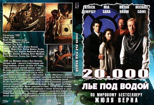20000 лье под водой / 20,000 Leagues Under the Sea (1997)