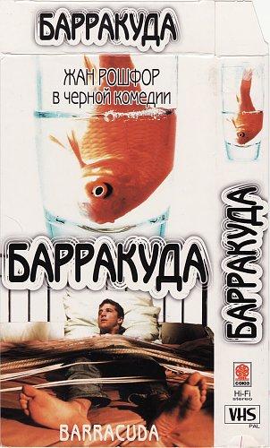 Barracuda / Барракуда (1997)