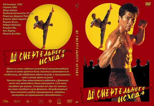 До смертельного исхода / To the Death (1992)