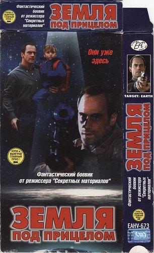 Target Earth / Земля под прицелом (1998)