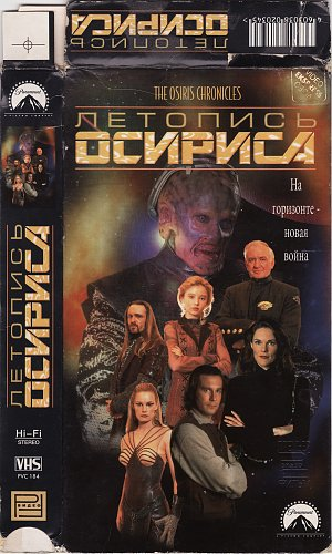 Warlord: Battle for the Galaxy, The / Летопись Осириса (1998)