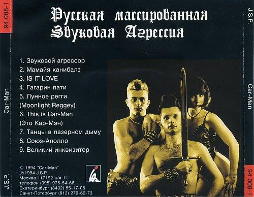 Кар-Мэн (Car-Man) - Русская Массированная Звуковая Агрессия (1994)