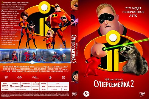 Суперсемейка 2 / Incredibles 2 (2018)