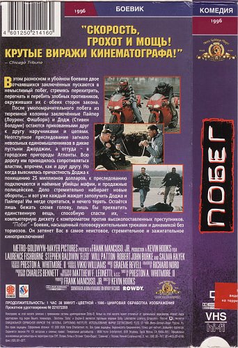 Fled / Беглецы / Побег (1996)