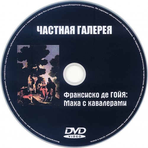 Частная галерея / Private gallery (2007)