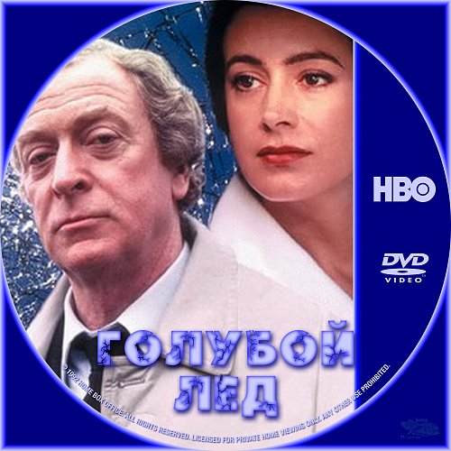 Голубой лёд / Blue Ice (1992)