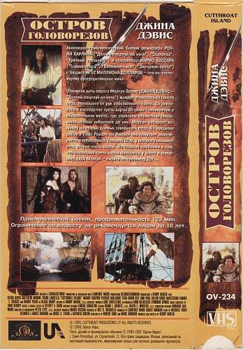Cutthroat Island / Остров головорезов (1995)