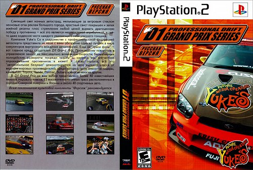 D1 Professional Drift Grand Prix Series