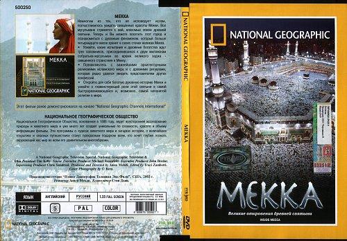 National Geographic. Мекка / Мекка - великие откровения древней святыни / Inside Mecca (2003)