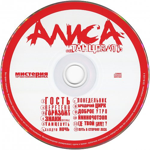 АлисА - ...Танцевать (2001 К. Кинчев; 2014 Мистерия Плюс, UEP-CD, Инновационные Технологии, Россия)
