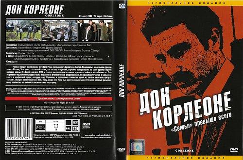 Дон Корлеоне / Corleone (2007)