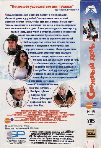 Snow Day / Снежный день (2000)