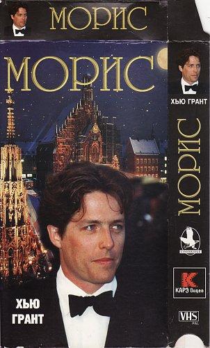 Maurice / Морис (1987)