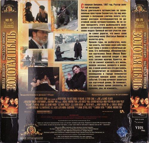 Claim, The / Золотая пыль (2000)