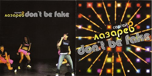 Лазарев Сергей - Don't Be Fake (2006)