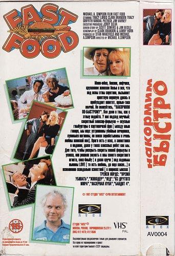 Fast Food / Закусочная / Накормим быстро (1989)