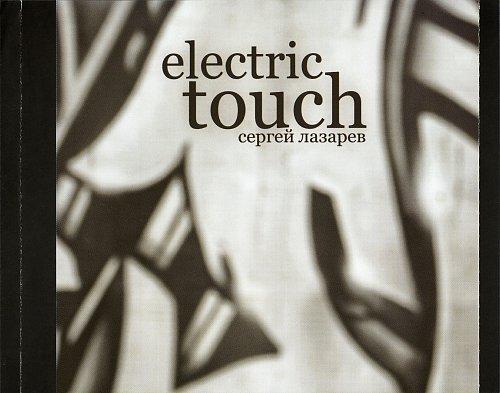 Лазарев Сергей - Electric Touch (2010)