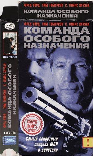 Red Team / Команда особого назначения (2000)