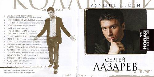 Лазарев Сергей - Новая Коллекция (2010)