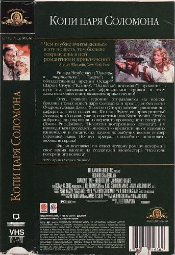 King Solomon's Mines / Копи царя Соломона (1985)