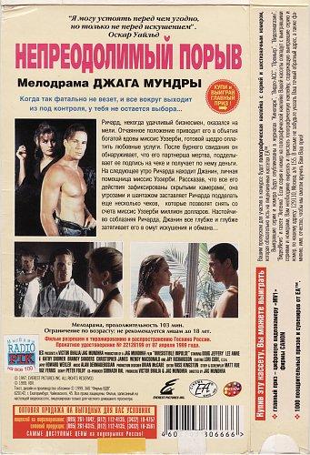 Irresistible Impulse / Непреодолимый порыв (1996)