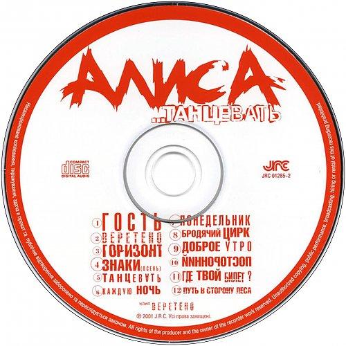 АлисА - ...Танцевать (2001 К. Кинчев; Союз, Россия; JRC, Ukraine)