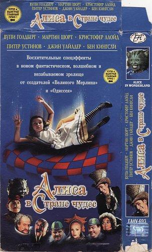 Alice in Wonderland / Алиса в стране чудес (1999)