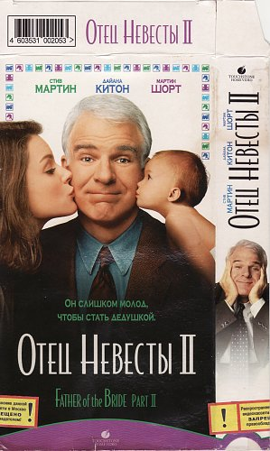 Father of the Bride Part II / Отец невесты 2 (1995)