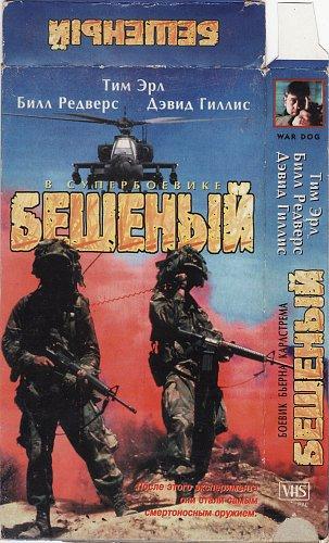 War Dog / Бешеный пёс / Бешеный (1987)