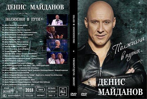 Майданов Денис - Полжизни в пути (2018)