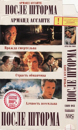 After the Storm / После шторма (2001)