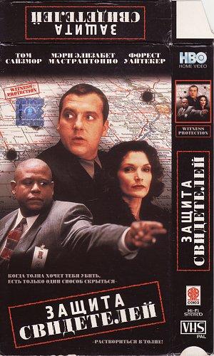 Witness Protection / Защита свидетелей (1999)