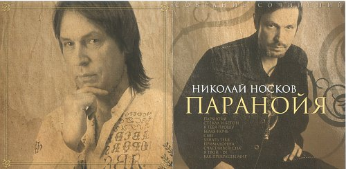 Носков Николай - Паранойя (1999)