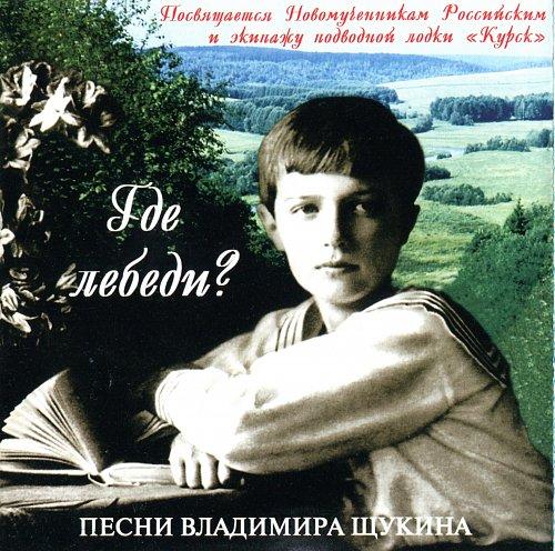 Щукин Владимир - Где лебеди? (2000)
