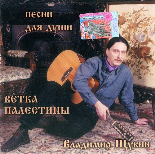 Щукин Владимир - Ветка Палестины (1999)